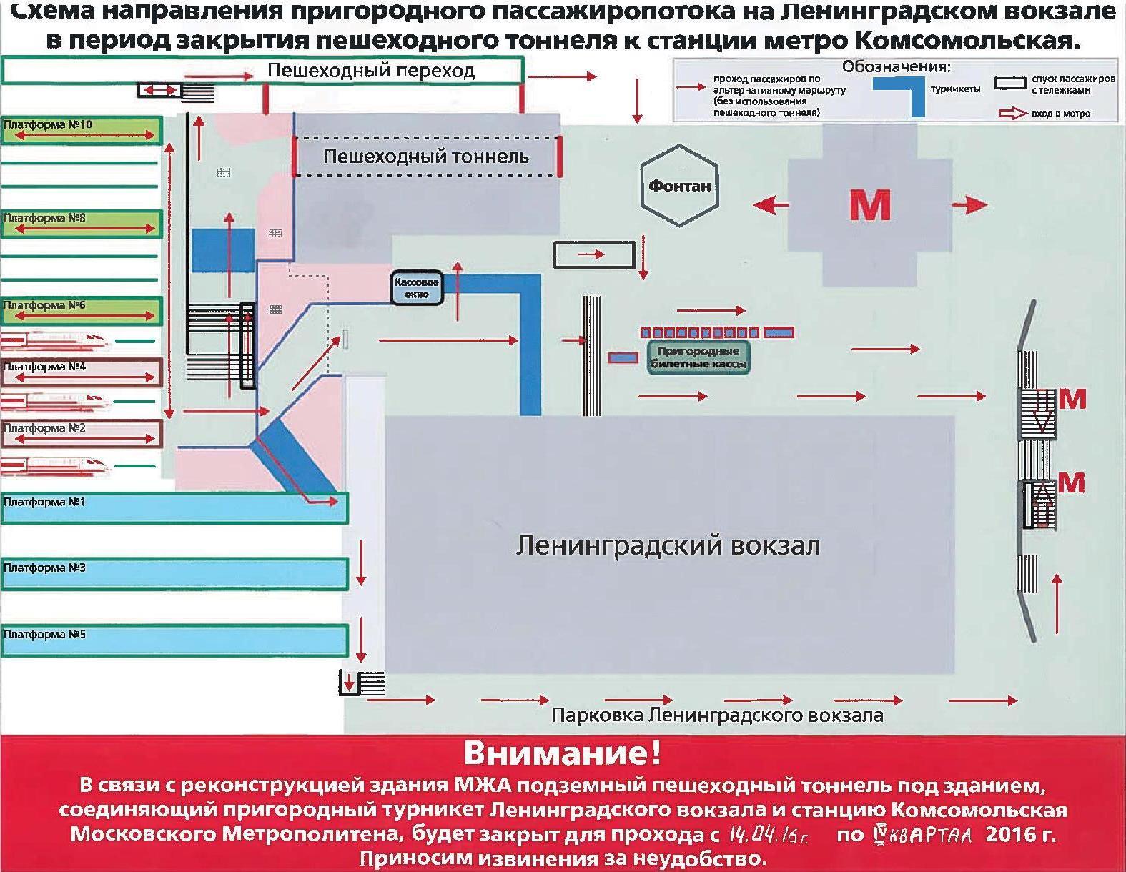 Ленинградский вокзал электрички схема