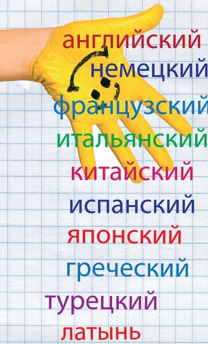 Языковой центр UP английский язык в Зеленограде курсы