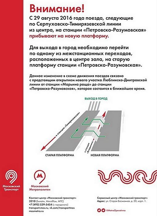 шлюхи метро петровско разумовской