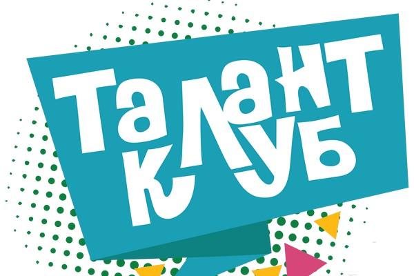 Детский развивающий центр «Талант клуб» приглашает на День открытых дверей