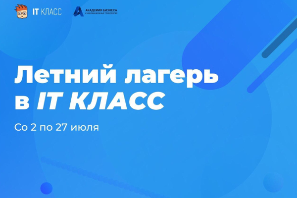 В июле в Зеленограде открывается городской лагерь IT class-holiday