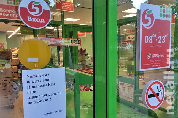 «Пятерочка» в 4-м микрорайоне закрылась