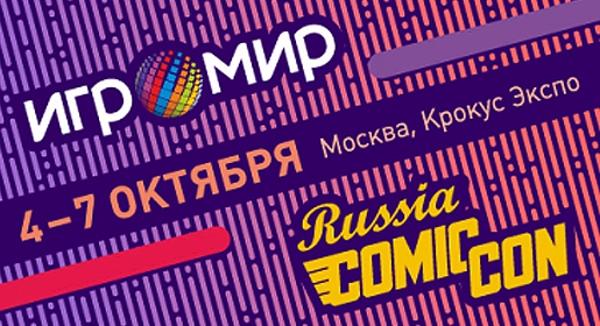 «ИгроМир 2018» иComic Con Russia. Расписание главных событий